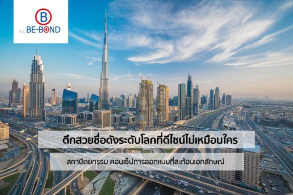 7 ตึกสวยชื่อดังระดับโลก