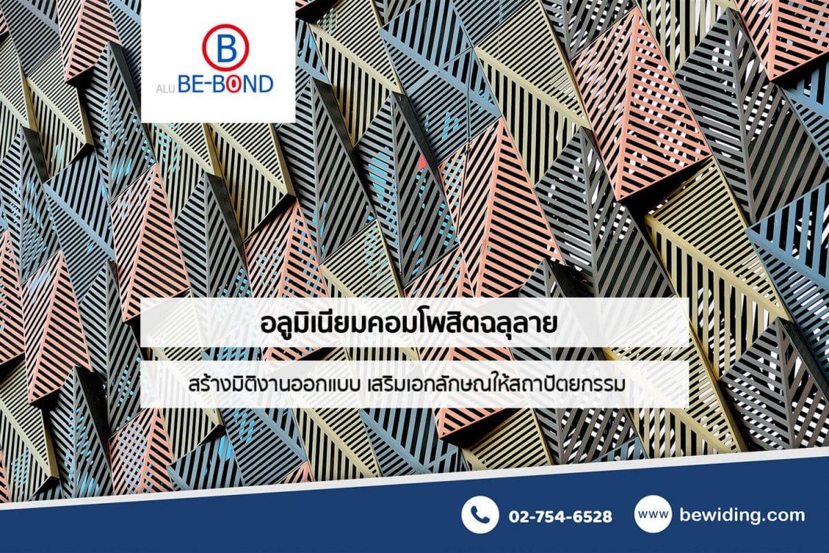 bewiding aluminium perforated-อลูมิเนียมคอมโพสิตฉลุลาย
